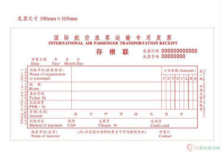 国际航空旅客运输发票第一联